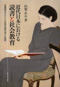 近代日本における読書と社会教育 図書館を中心とした教育活動の成立と展開