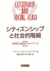 シティズンシップと社会的階級 近現代を総括するマニフェスト