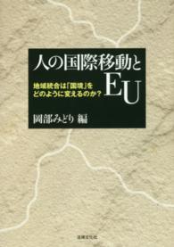 人の国際移動とEU 地域統合は「国境」をどのように変えるのか?