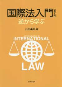 国際法入門 逆から学ぶ. 第2版
