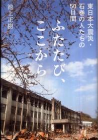ふたたび、ここから 東日本大震災・石巻の人たちの50日間