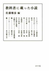 教科書に載った小説 ポプラ文庫