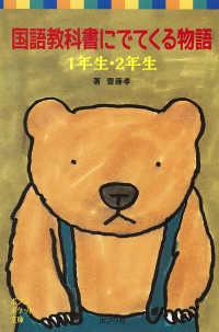 国語教科書にでてくる物語 1年生・2年生 ポプラポケット文庫