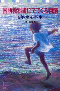 国語教科書にでてくる物語 5年生・6年生 ポプラポケット文庫