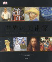 世界の美術家 その生涯と作品