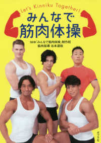 みんなで筋肉体操