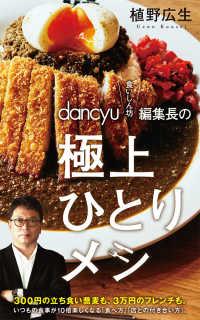 dancyu「食いしん坊」編集長の極上ひとりメシ