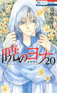 暁のヨナ 20