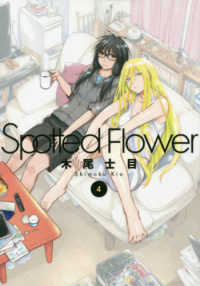 Spotted Flower 〈4〉
