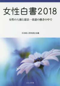 女性白書 2018 女性の人権と憲法 改憲の動きの中で 女性白書 / 日本婦人団体連合会編 ; 2018