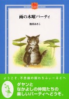 雨の木曜パーティ Dayan's collection books