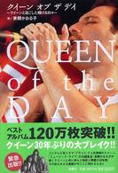 QUEEN of the DAYクイーン・オブ・ザ・デイ―クイーンと過ごした輝ける日々