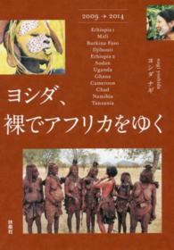 ヨシダ、裸でアフリカをゆく