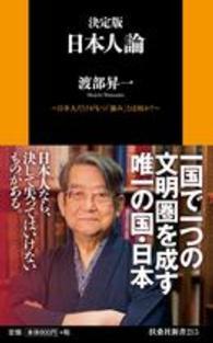 日本人論 日本人だけがもつ「強み」とは何か?