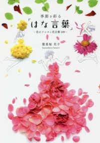 季節を彩る「はな言葉」 花のドレスと花言葉109