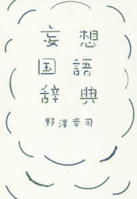 妄想国語辞典
