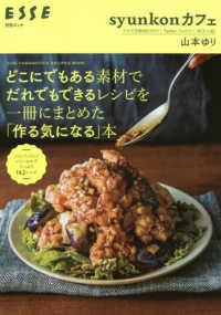 syunkonカフェどこにでもある素材でだれでもできるレシピを一冊にまとめた「作