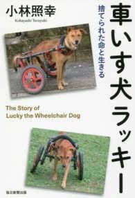 車いす犬ラッキ- 捨てられた命と生きる