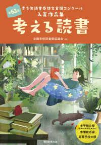 考える読書 第63回青少年読書感想文全国コンク-ル入賞作品集