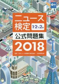 ニュース検定公式問題集 2018年度版1・2・準2級