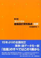 コンパクト建築設計資料集成「住居」 (第2版)
