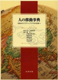 人の移動事典 ―日本からアジアへ・アジアから日本へ―