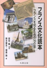 フランス文化読本 フランスを知るための16の窓
