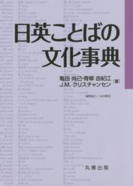 日英ことばの文化事典