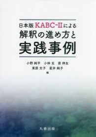 日本版KABC-IIによる解釈の進め方と実践事例