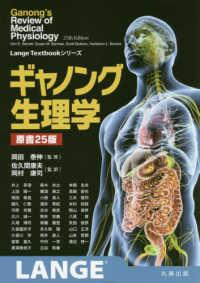 ギャノング生理学 Lange textbookシリーズ