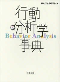 行動分析学事典 Behavior analysis