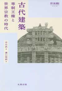 古代建築 専制王権と世界宗教の時代