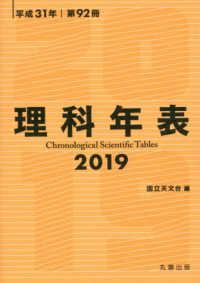 理科年表 第92冊(平成31年)
