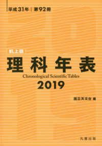 理科年表 平成31年 机上版 第92冊