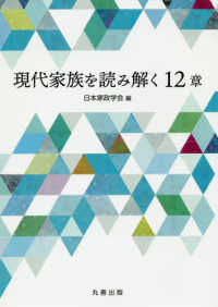 現代家族を読み解く12章
