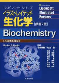イラストレイテッド生化学