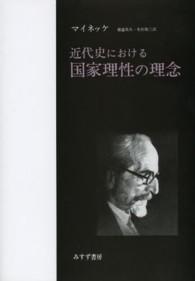 近代史における国家理性の理念