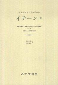 イデーン 〈3〉 - 純粋現象学と現象学的哲学のための諸構想 現象学と、諸学問の基礎 渡邊二郎(哲学)