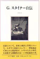 G.スタイナ-自伝