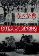 春の祭典 第一次世界大戦とモダン・エイジの誕生