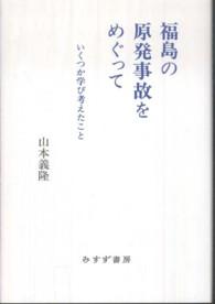 福島の原発事故をめぐって いくつか学び考えたこと