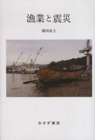 漁業と震災