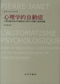 心理学的自動症 人間行動の低次の諸形式に関する実験心理学試論