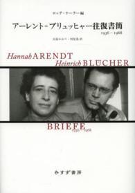 ア-レント=ブリュッヒャ-往復書簡 1936-1968