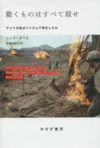 動くものはすべて殺せ アメリカ兵はベトナムで何をしたか