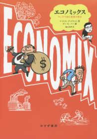 エコノミックス―マンガで読む経済の歴史
