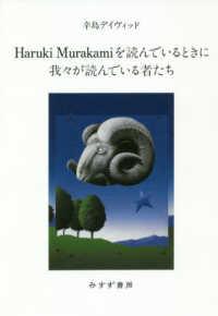 Haruki Murakamiを読んでいるときに我々が読んでいる者たち