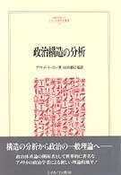 政治構造の分析 Minerva人文・社会科学叢書