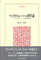 マックス・ウェーバーの科学論 - ディルタイからウェーバーへの精神史的考察 Minerva人文・社会科学叢書