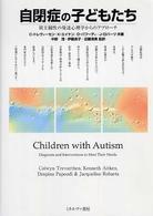 自閉症の子どもたち 間主観性の発達心理学からのアプロ-チ
